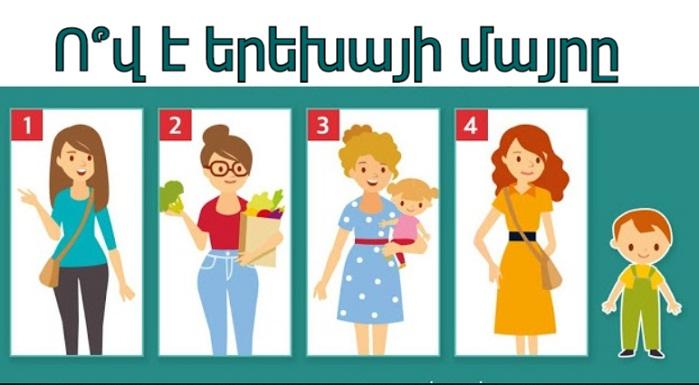Հոգեբանական թեստ. Ո՞վ է երեխայի մայրը. Ահա թե ինչ է պատմում ձեր ընտրությունը ձեր մասին
