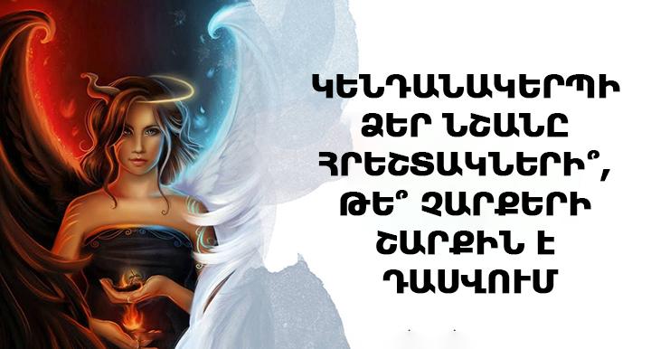 Կենդանակերպի ձեր նշանը հրեշտակների՞, թե՞ չարքերի շարքին է դասվում