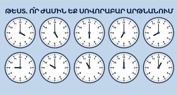 ԹԵՍՏ. Այն, թե որ ժամին եք դուք արթնանում շատ բան կարող է պատմել ձեր մասին