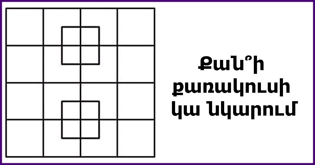 Քանի՞ քառակուսի է պատկերված այս նկարում