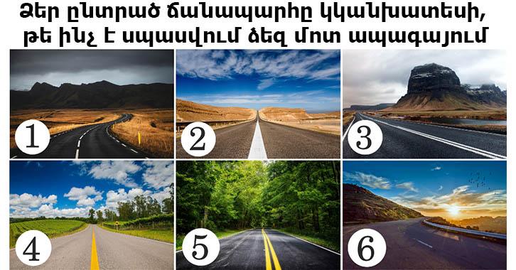 Տեսողական թեստ. Ձեր ընտրած ճանապարհը կկանխատեսի, թե ինչ է սպասվում ձեզ մոտ ապագայում